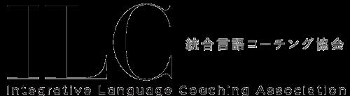 統合言語コーチング ILC
